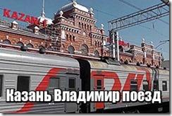 Казань Владимир поезд