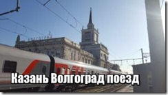 Казань Волгоград поезд