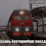 Казань-Екатеринбург поезд расписание маршрут — Казань Екатеринбург жд билеты цена