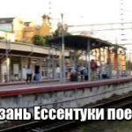 Казань Ессентуки жд билеты купить дешево — Казань Ессентуки поезд расписание цена билета