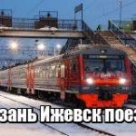 Казань Ижевск поезд расписание цена — Казань Ижевск жд билеты