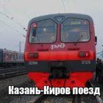 Казань-Киров поезд расписание цена — Казань Киров жд билеты
