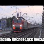 Казань Кисловодск жд билеты цена — Казань Кисловодск поезд расписание