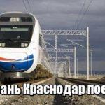 Казань Краснодар жд билеты цена — Казань-Краснодар поезд расписание