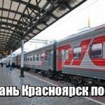 Казань Красноярск жд билеты цена — Казань Красноярск поезд расписание время в пути