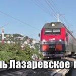 Казань Лазаревское жд билеты стоимость и расписание — Казань Лазаревское билеты на поезд