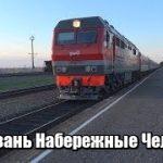 Казань Набережные Челны жд билеты  — Казань Набережные Челны поезд расписание