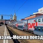 Казань-Москва поезд расписание цена — ЖД билеты купить на поезд Москва Казань