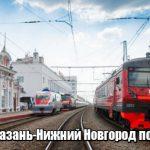 Казань Нижний Новгород жд билеты  — Казань-Нижний Новгород поезд расписание цена