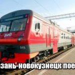 Казань Новокузнецк жд билеты  — Казань-Новокузнецк поезд расписание