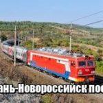 Казань-Новороссийск поезд расписание  — Казань Новороссийск жд билеты цена