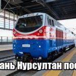Казань Нурсултан поезд расписание цена  — Казань Нурсултан жд билеты