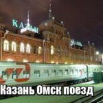 Казань-Омск поезд цена  — Казань Омск жд билеты расписание